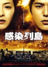 Pandemic-movie