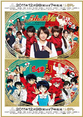 Ranma_Drama_Poster