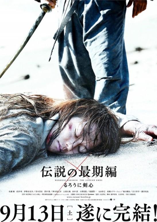 るろうに剣心 伝説の最期編 - Rurouni Kenshin - The Legend Ends