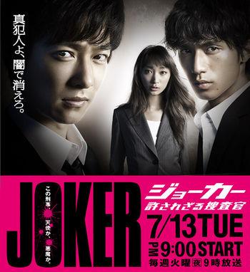 joker_yurusarezaru_sosakan