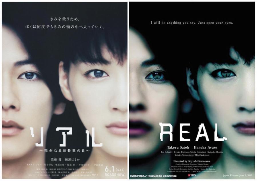 Riaru - Real