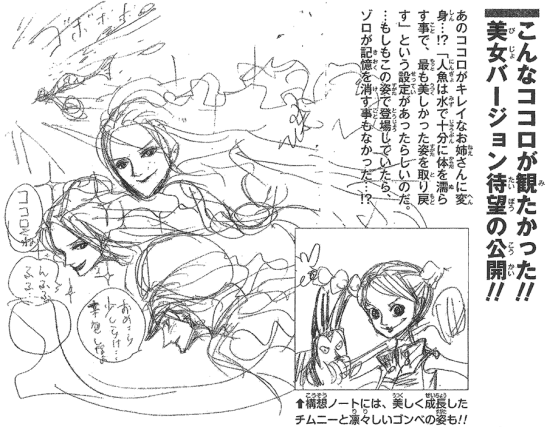 Sketch from One Piece