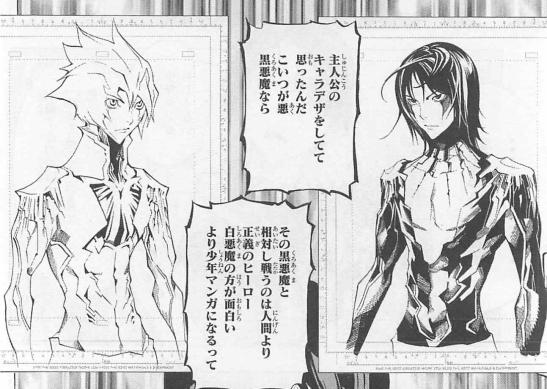 Reversi - one of Ashirogi Muto's manga