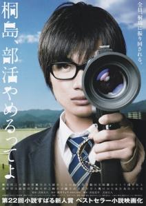 Kirishima,_Bukatsu_Yamerutteyo-p1