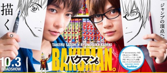 bakuman-live-action-the-movie