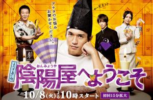 Yorozu_Uranai_Dokoro_Onmyouya_e_YoukosoFuji_TV2013