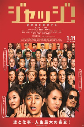 judge-2014-film-poster