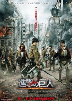 attack-titan-live-action-movie