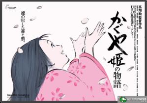 Studio Ghibli_Kaguya-hime no Monogatari_03