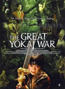 the-great-yokai-war